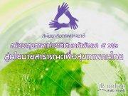 สมัชชาสุขภาพแห่งชาติเดินหน้าพัฒนา ๕ วาระ สู่นโยบายสาธารณะเพื่อสุขภาพคนไทย
