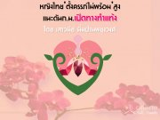 หญิงไทย'ตั้งครรภ์ไม่พร้อม'สูง แนะดันก.ม.เปิดทางทำแท้ง โดย เสาวนีย์ นิ่มปานพยุงวงศ์
