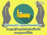 ดันครอบครัว-ชุมชนเตรียมพร้อมร่วมดูแลผู้ป่วยสูงวัยติดเตียงเพื่อสร้างระบบสุขภาพที่ยั่งยืน