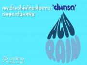 คพ.ชี้แนวโน้มไทยเสี่ยงภาวะ'ฝนกรด'เร่งคุมระดับมลพิษ
