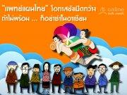 �แพทย์แผนไทย� โอกาสยังเปิดกว้าง ถ้าไม่พร้อม ... ก็อย่าซ่าในอาเซียน