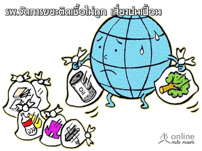 รพ.จัดการขยะติดเชื้อไม่ถูก เสี่ยงปนเปื้อน