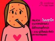 สธ.ห่วงโรคสุกใส ระบาดหน้าหนาว ชี้เด็กอายุต่ำกว่า 1 ขวบ-ผู้มีโรคประจำตัว อาการอาจรุนแรง
