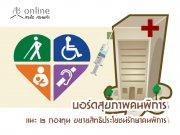 บอร์ดสุขภาพคนพิการแนะ ๒ กองทุน ขยายสิทธิประโยชน์รักษาคนพิการ