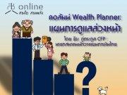 คอลัมน์ Wealth Planner: แผนการดูแลล่วงหน้า โดย ธีระ ภู่ตระกูล CFP :  นายกสมาคมนักวางแผนการเงินไทย