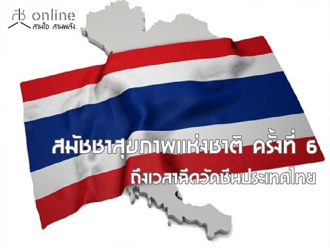 สมัชชาสุขภาพแห่งชาติ ครั้งที่ 6: ถึงเวลาฉีดวัคซีนประเทศไทย