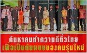 ค้นหาคนทำความดีทั่วไทยเพื่อเป็นต้นแบบของคนรุ่นใหม่