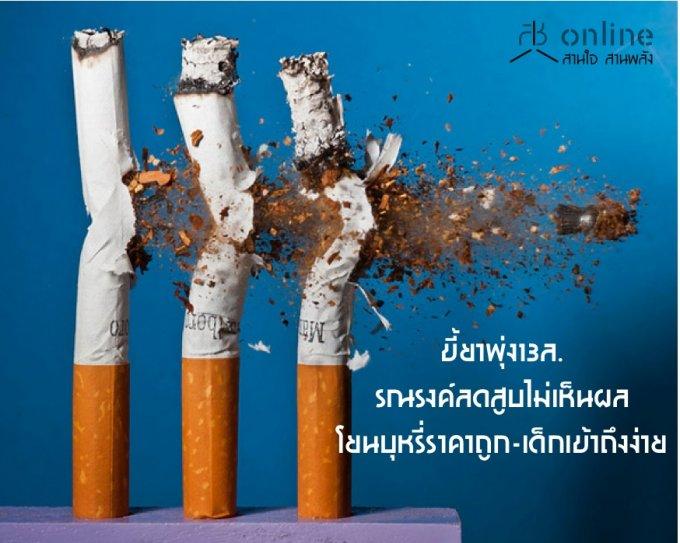 ขี้ยาพุ่ง13ล.รณรงค์ลดสูบไม่เห็นผล โยนบุหรี่ราคาถูก-เด็กเข้าถึงง่าย