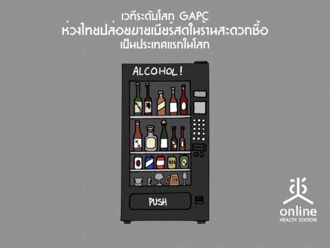 เวทีระดับโลก GAPC  ห่วงไทยปล่อยขายเบียร์สดในร้านสะดวกซื้อ เป็นประเทศแรกในโลก