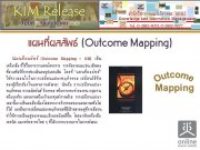 KIM Release ฉบับที่ 15/2563 แผนที่ผลลัพธ์ (Outcome Mapping)