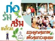 ธรรมนูญสุขภาพ สุขภาวะเพื่อชุมชน ก่อร่างสร้างเคลื่อนธรรมนูญสุขภาพเฉพาะพื้นที่