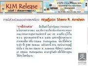 KIM Release ฉบับที่ 1/2562 การมีส่วนร่วมของภาคพลเมือง: ทฤษฎีของ Sherry R. Arnstein