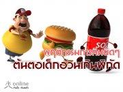 พฤติกรรมการกินผิดๆ ต้นตอเด็กอ้วนเกินพิกัด โดย พญ.สุธัญญา สัพโส
