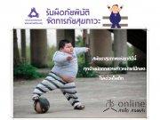 ความก้าวหน้าแก้ปัญหาโรคอ้วนในเด็ก