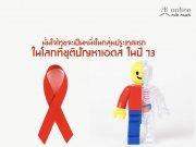 มั่นใจไทยจะเป็นหนึ่งในกลุ่มประเทศแรกในโลกที่ยุติปัญหาเอดส์ ในปี 73