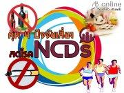 คุม 4 ปัจจัยเสี่ยง ลดโรค NCDs