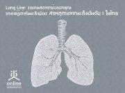 Lung Live: รายงานสดจากช่องอกคุณ  รณรงค์รู้เท่าทันมะเร็งปอด สาเหตุตายจากมะเร็งอันดับ 1 ในไทย