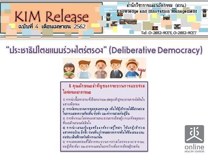 KIM Release ฉบับที่ 4/2562 ประชาธิปไตยแบบร่วมไตร่ตรอง (Deliberative Democracy)