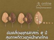 ขับเคลื่อนยุทธศาสตร์ ๕ ปี  สุขภาพดีด้วยภูมิปัญญาไทย