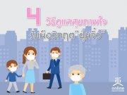 4 วิธีดูแลสุขภาพใจรับมือวิกฤต'ฝุ่นจิ๋ว'