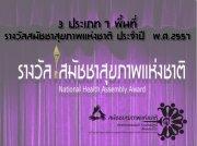 3 ประเภท 7 พื้นที่  รางวัลสมัชชาสุขภาพแห่งชาติ ประจำปี  พ.ศ.2557