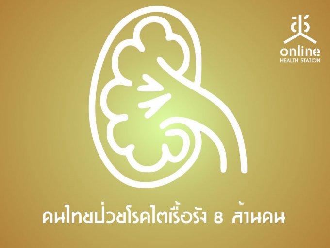 คนไทยป่วยโรคไตเรื้อรัง 8 ล้านคน