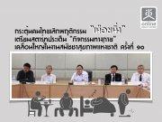 กระตุ้นคนไทยเลิกพฤติกรรม �เนือยนิ่ง� เตรียมสตาร์ทประเด็น �กิจกรรมทางกาย� เคลื่อนใหญ่ในงานสมัชชาสุขภาพแห่งชาติ ครั้งที่ ๑๐