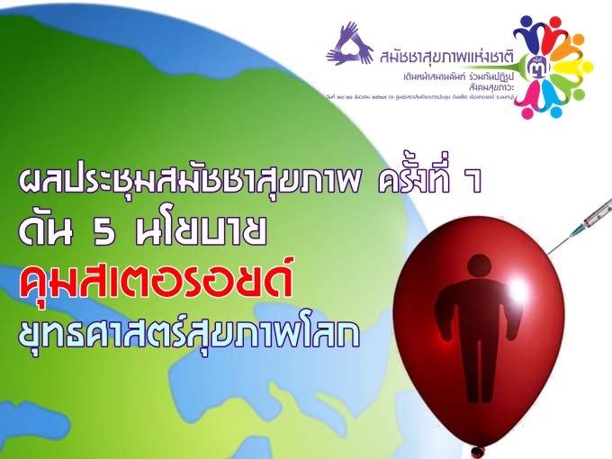 ผลประชุมสมัชชาสุขภาพ ครั้งที่ 7 ดัน 5 นโยบาย คุมสเตอรอยด์-ยุทธศาสตร์สุขภาพโลก