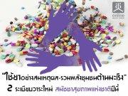 'ใช้ยาอย่างสมเหตุผล-รวมพลังชุมชนต้านมะเร็ง' 2 ระเบียบวาระใหม่ สมัชชาสุขภาพแห่งชาติปีนี้