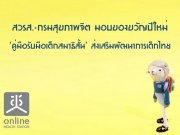สวรส.-กรมสุขภาพจิต มอบของขวัญปีใหม่ �คู่มือรับมือเด็กสมาธิสั้น� ส่งเสริมพัฒนาการเด็กไทย