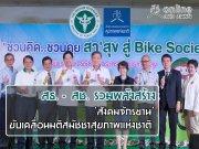 สธ. - สช. รวมพลังสร้าง �สังคมจักรยาน� ขับเคลื่อนมติสมัชชาสุขภาพแห่งชาติ