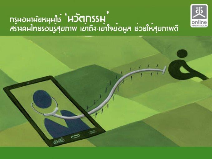 กรมอนามัยหนุนใช้ �นวัตกรรม'  สร้างคนไทยรอบรู้สุขภาพ เข้าถึง-เข้าใจข้อมูล ช่วยให้สุขภาพดี