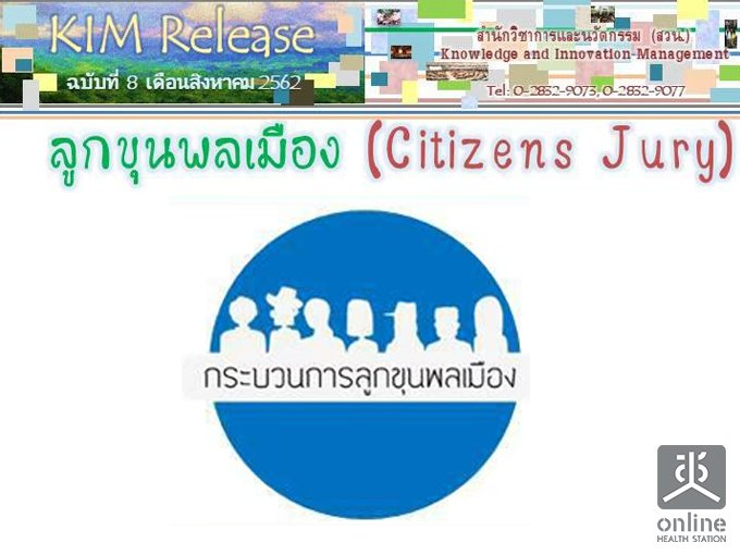 KIM Release ฉบับที่ 8/2562 ลูกขุนพลเมือง (Citizen Jury)