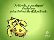 �Antibiotic apocalypse�  เมื่อเชื้อดื้อยา  และโลกกำลังจะไม่มียาปฏิชีวนะรักษาได้