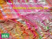 New Public Health Challenge in the Borderless community era  (ความท้าทายใหม่ของภาคสาธารณสุขในยุคโลกไร้พรมแดน)