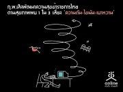 ก.พ.เล็งพัฒนาความสุขข้าราชการไทย ด้านสุขภาพพบ 1 ใน 3 เสี่ยง �ความดัน-ไขมัน-เบาหวาน�