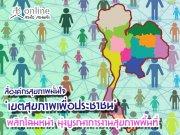 สี่องค์กรสุขภาพมั่นใจ �เขตสุขภาพเพื่อประชาชน�พลิกโฉมหน้า มุ่งบูรณาการงานสุขภาพพื้นที่