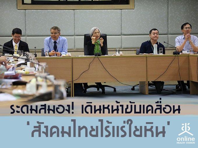 ระดมสมอง! เดินหน้าขับเคลื่อน �สังคมไทยไร้แร่ใยหิน�