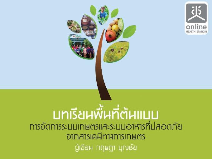 บทเรียนพื้นที่ต้นแบบการจัดการระบบเกษตรและระบบอาหารที่ปลอดภัยจากสารเคมีทางการเกษตร