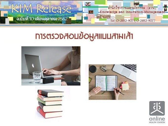KIM Release ฉบับที่ 10/2562 การตรวจสอบข้อมูลแบบสามเส้า (Data Triangulation)