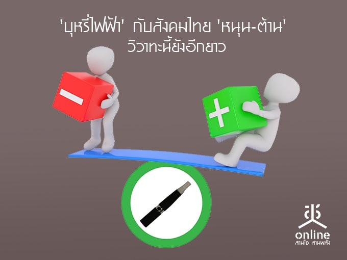 'บุหรี่ไฟฟ้า' กับสังคมไทย 'หนุน-ต้าน' วิวาทะนี้ยังอีกยาว