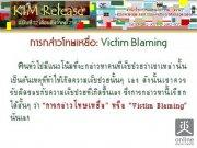 KIM Release ฉบับที่ 12/2562 การกล่าวโทษเหยื่อ : Victim Blaming