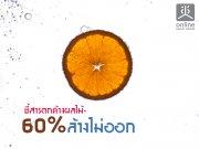 ชี้สารตกค้างผลไม้-60%ล้างไม่ออก