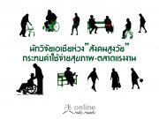 นักวิจัยเอเชียห่วง สังคมสูงวัย  กระทบค่าใช้จ่ายสุขภาพ-ตลาดแรงงาน