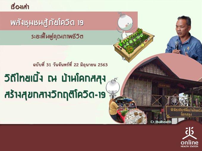 เรื่องเล่าพลังชุมชนสู้ภัยโควิด19 ฉบับที่ 31 วิถีไทยเบิ้ง ณ บ้านโคกสลุง สร้างสุขกลางวิกฤติโควิด-19