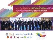 ๑๖ องค์กรร่วมผลักดันข้อเสนอเตรียมความพร้อมไทยสู่สังคมสูงวัยอย่างมีคุณภาพ