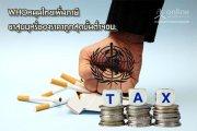 WHOหนุนไทยเพิ่มภาษียาสูบบุหรี่ซองราคาถูกสุดขั้นต่ำ40บ.