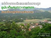 แม่ฮ่องสอนดินแดนแห่งความสุข ชูประเด็นสุขภาวะเกษตรกร ขับเคลื่อนสู่นโยบายสาธารณะ