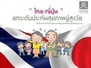 """""""ไทย-ญี่ปุ่น"""" ยกระดับประกันสุขภาพผู้สูงวัยสร้างโอกาสเข้าถึงบริการสุขภาพเพิ่มคุณภาพชีวิตรองรับสังคมสูงอายุ"""