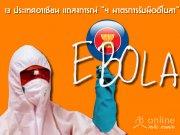 13 ประเทศอาเซียน แถลงการณ์ �4 มาตรการรับมืออีโบลา�